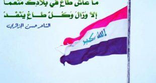 صورة شعر عن العراق , اجمل وصف للعراق الحبيب