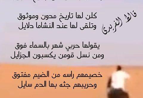 صورة ابيات شعر مدح وفخر , من اجمل ما قيل في شعر المدح والفخر