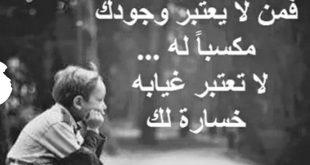 صورة صورعن الفراق والحب , وجع و كلام حزين معبرة عن الجرح