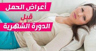 صورة اعراض الحمل المبكر , ازاى تعرفى انك حامل بتغيرات جسمك