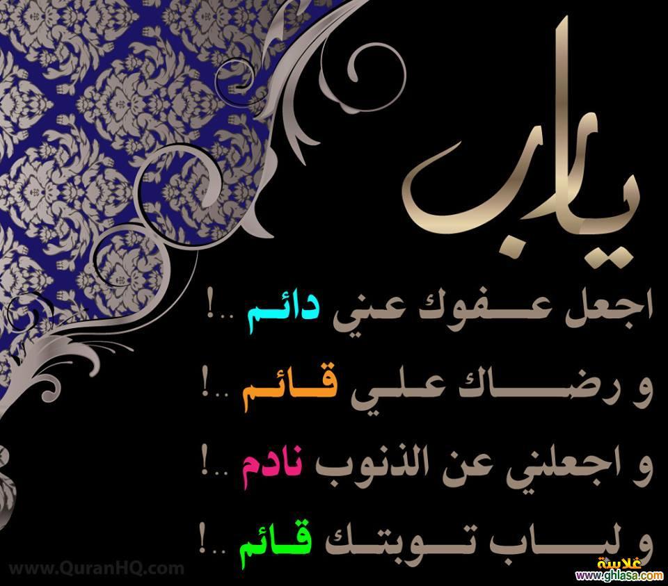 صورة دعاء عن رمضان , اكثرو من الدعاء فى الشهر الكريم