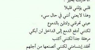 صورة عبارات زعل وعتاب , كلمات معبرة حزينه عن المعاتبه