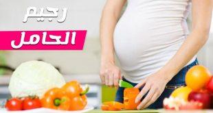 صورة رجيم الحامل , هذا النظام سوف ينقص وزنك بامان