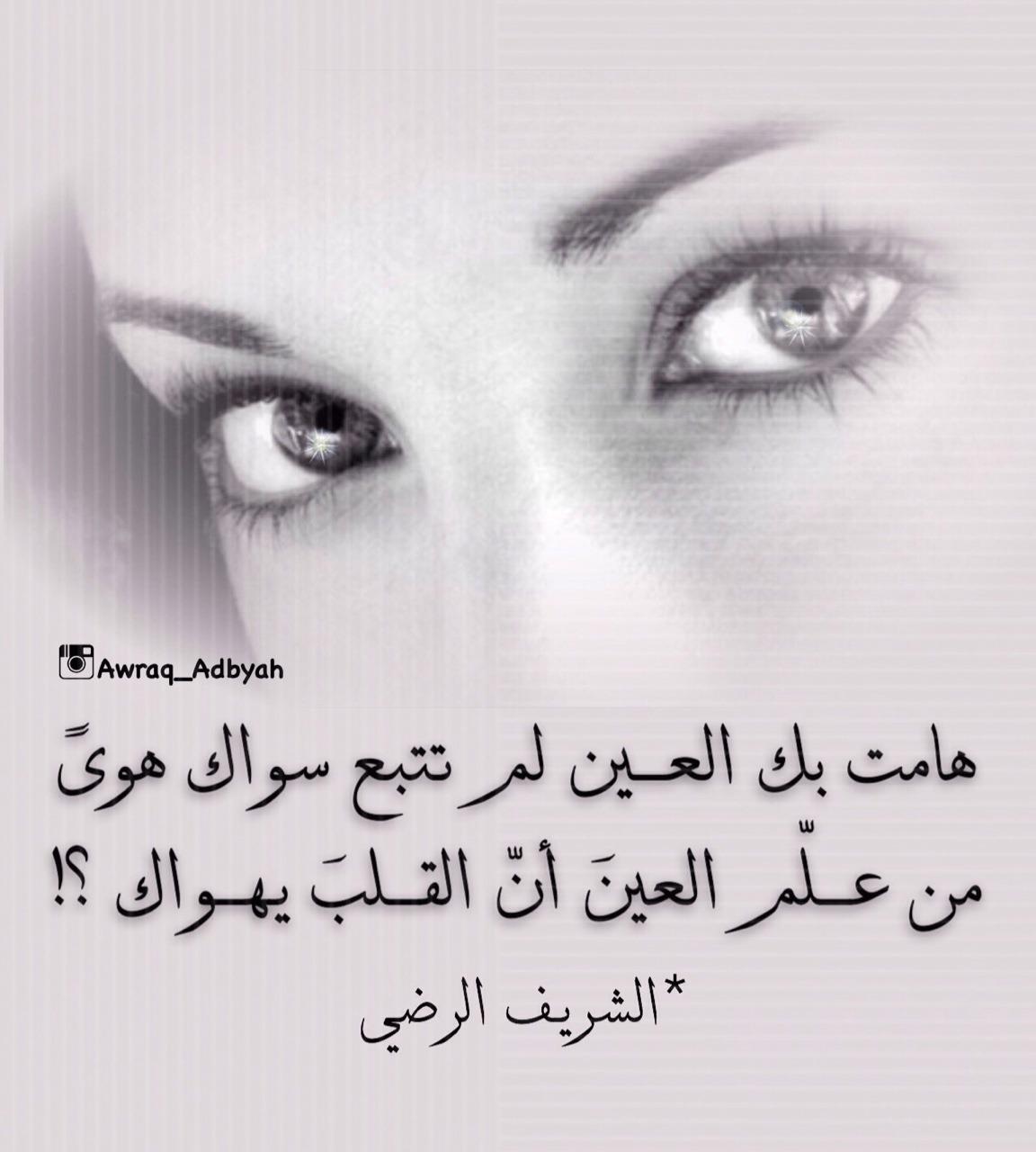 صورة شعر عن العيون , كلام جميل عن سحر العيون