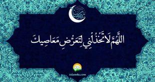 صورة ادعية رمضان , ادعية مستجابة في شهر رمضان