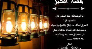 صورة دعاء مساء الخير , بطاقات متنوعه للغالين عن المساء الجميل