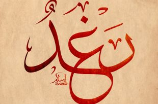 صورة صور اسم رغد , صور خلفيات باسم رغد حلوة