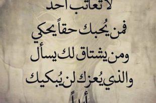 صورة رسائل عتاب , كلمات عتاب في منتهى الجمال