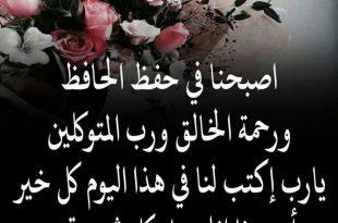 صورة مسجات صباح الخير , صباحك نسماته خفيفة