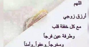 صورة عبارات حب للزوج , صرحى بحبك ليه