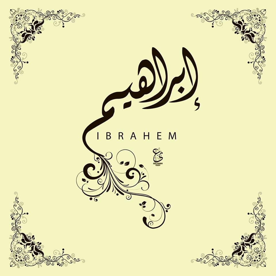 صورة معنى اسم ابراهيم , اسم مميز و جميل
