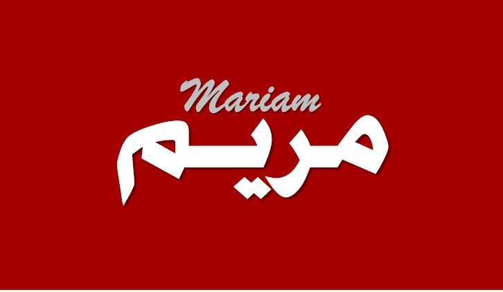 صورة صور اسم مريم , من اكثر الاسماء رقة 3947 1