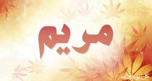 صورة صور اسم مريم , من اكثر الاسماء رقة