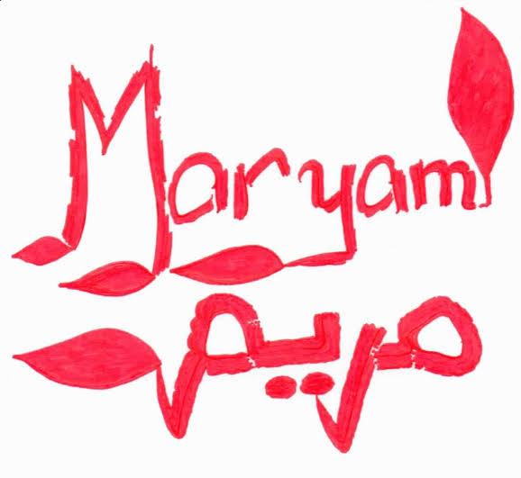 صورة صور اسم مريم , من اكثر الاسماء رقة 3947 6