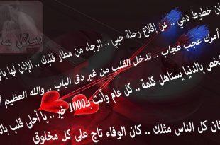 صورة رسائل عشق وغرام , شكل تانى للحب