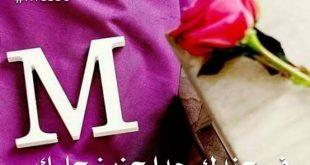 صورة صور عن حرف m , تصاميم مختلفة لحرف الm