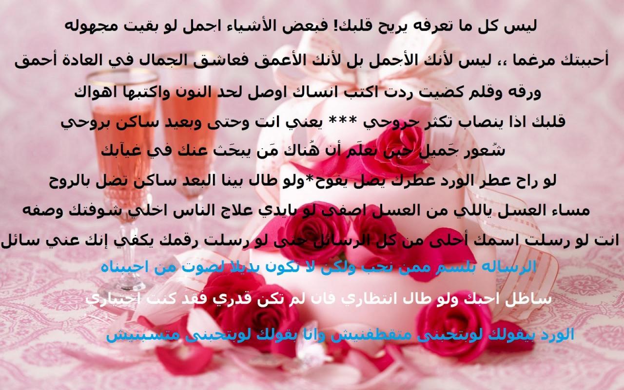 صورة رسائل حب للحبيب , مراسيل الحب كتير