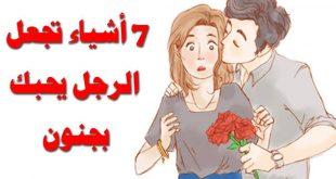 صورة كيف تجعلين الرجل يحبك , هتوقعيه فى حبك بسهولة