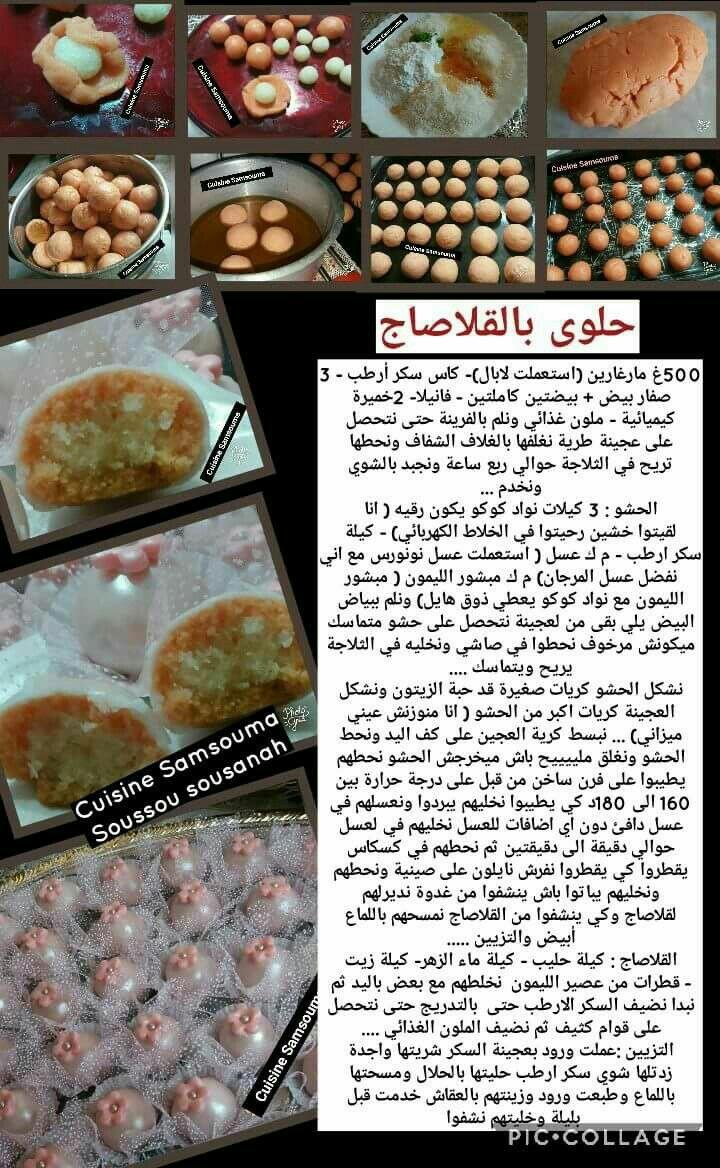 صورة وصفات حلويات مصورة , خلاص مفيش حلويات صعبة بعد الان