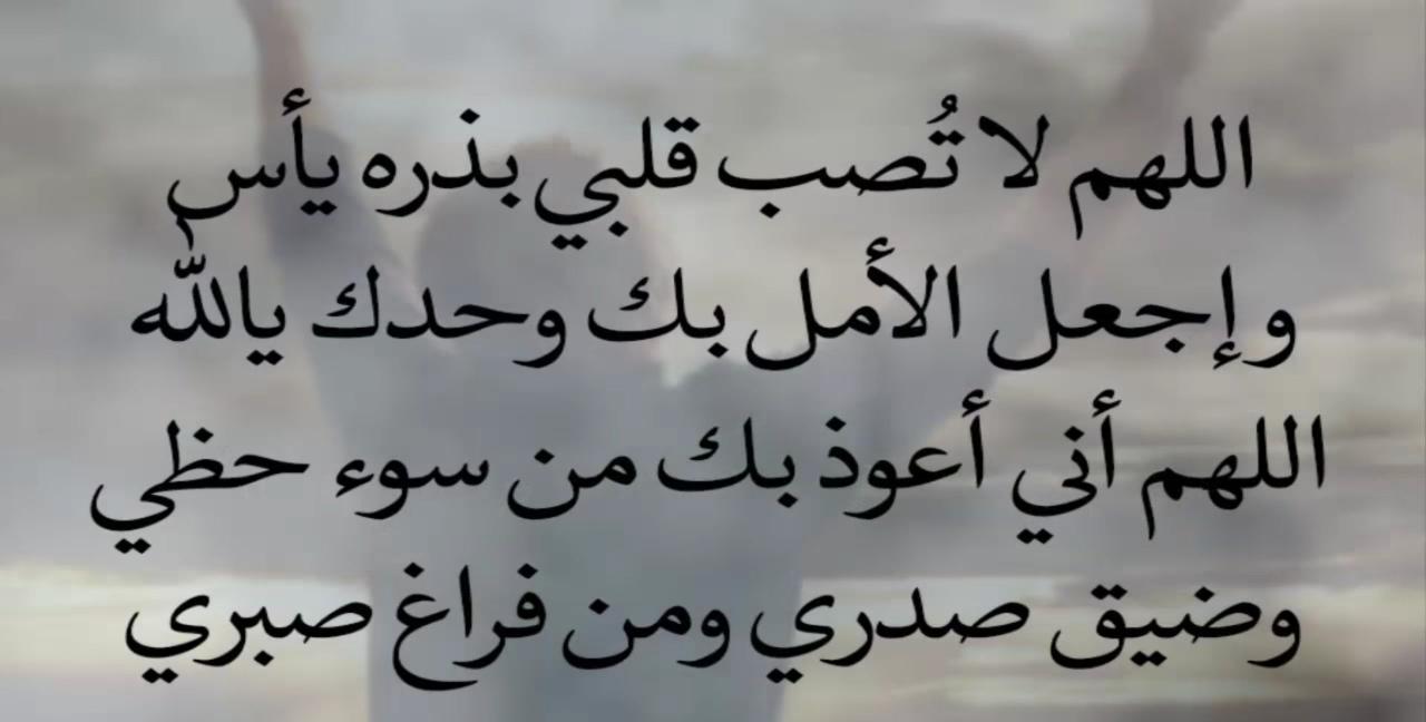 صورة صور دعاء الفرج , قول يارب و كل المشاكل هتتحل