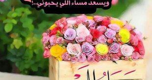 صورة مسجات مساء الورد , رسائل مسائيه موبايل