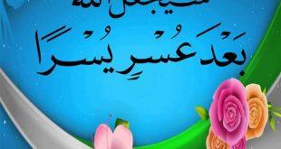 صورة صور اسلامية , اذكر الله واستغفر