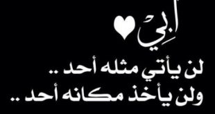 صورة حكم عن الاب , انت عمري كله ياابي