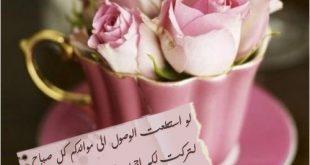 صورة صور صباح الخير للحبيب , صباح العسل والجمال