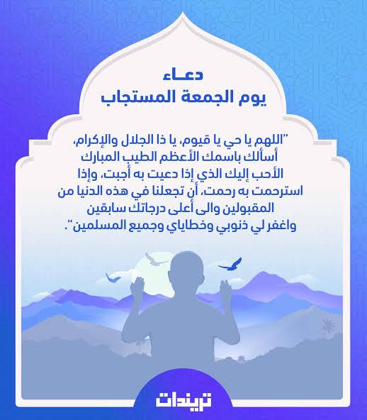صورة ادعية يوم الجمعة المستجابة , ادعو بهذا الدعاء الى الله 2316 2