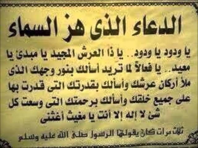 صورة ادعية يوم الجمعة المستجابة , ادعو بهذا الدعاء الى الله 2316 3