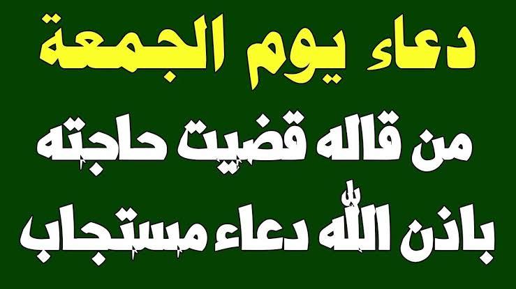 صورة ادعية يوم الجمعة المستجابة , ادعو بهذا الدعاء الى الله 2316 7