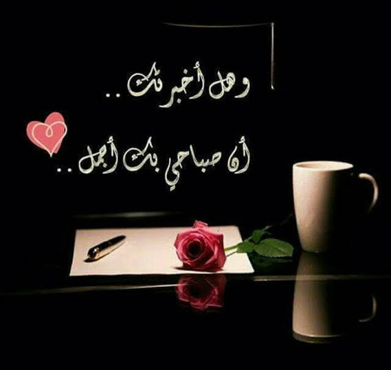صورة رسالة صباحية للحبيب , ابعت لحبيبك اجمل الكلمات فى الصباح