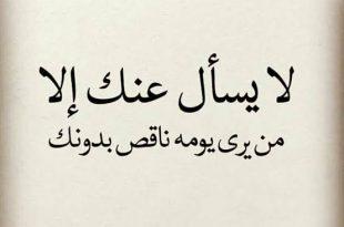 صورة حكم عن الناس , كلمات معبره عن تفكير الاخرين