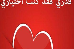 صورة مسجات حب , اجمل كلمات للحبيب فى رساله