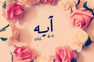 صورة صور اسم اية , اروع اسامى البنات الحلوين