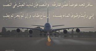 كلمات وداع للمسافر , وحشتنى ياللى سافرت و تركتنى
