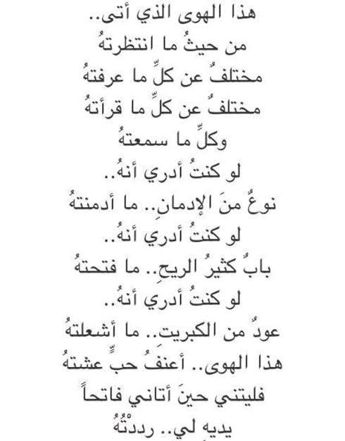 قصائد حب عربية , احلى كلمات القصائد المعبرة عن الحب - صباحيات