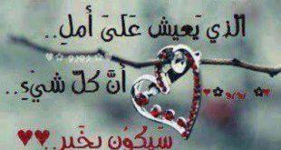 صورة صور كلام جميل , كلام حلو اوى يدخل فى القلب