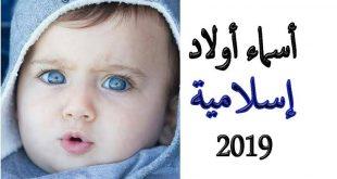 صورة اسامي اولاد 2019 , اسم خفيف جدا و سهل فى النطق