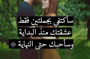 صورة كلام حب ورومانسية , كلام جميل اوى معبر عن اللى جواك