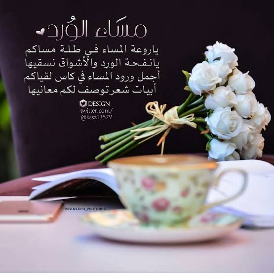 مساء الخير شعر قصير , اشعار روعه تخص المساء - صباحيات