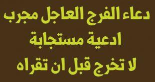 صورة دعاء الفرج , ادعيه تقال عند الكرب الشديد