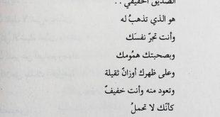 صورة كلام حلو عن الصداقه , الصداقه الحقيقيه تدوم العمر كله