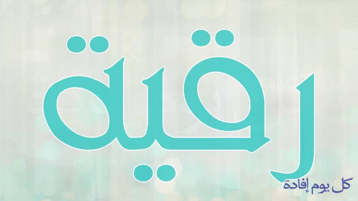 صورة معنى اسم رقية , اسم للبنات الصغار خفيف على اللسان
