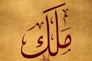 صورة معنى اسم ملك , صفات الشخص الذى يحمل هذا الاسم الجميل