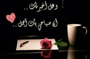 صورة مسجات صباحية للحبيب , ابعت لحبيب قلبك اجمل رساله