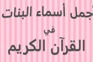 صورة احسن اسماء البنات , اسم بنت له معنى روعه جدا