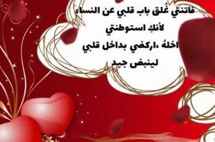 صورة رسائل رومانسية , اجمل كلمات تعبر عن الغرام