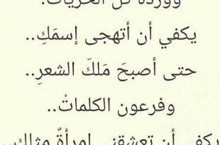 صورة ابلغ بيت شعر في الغزل , ابيات شعريه جميله اوى تدخل القلب