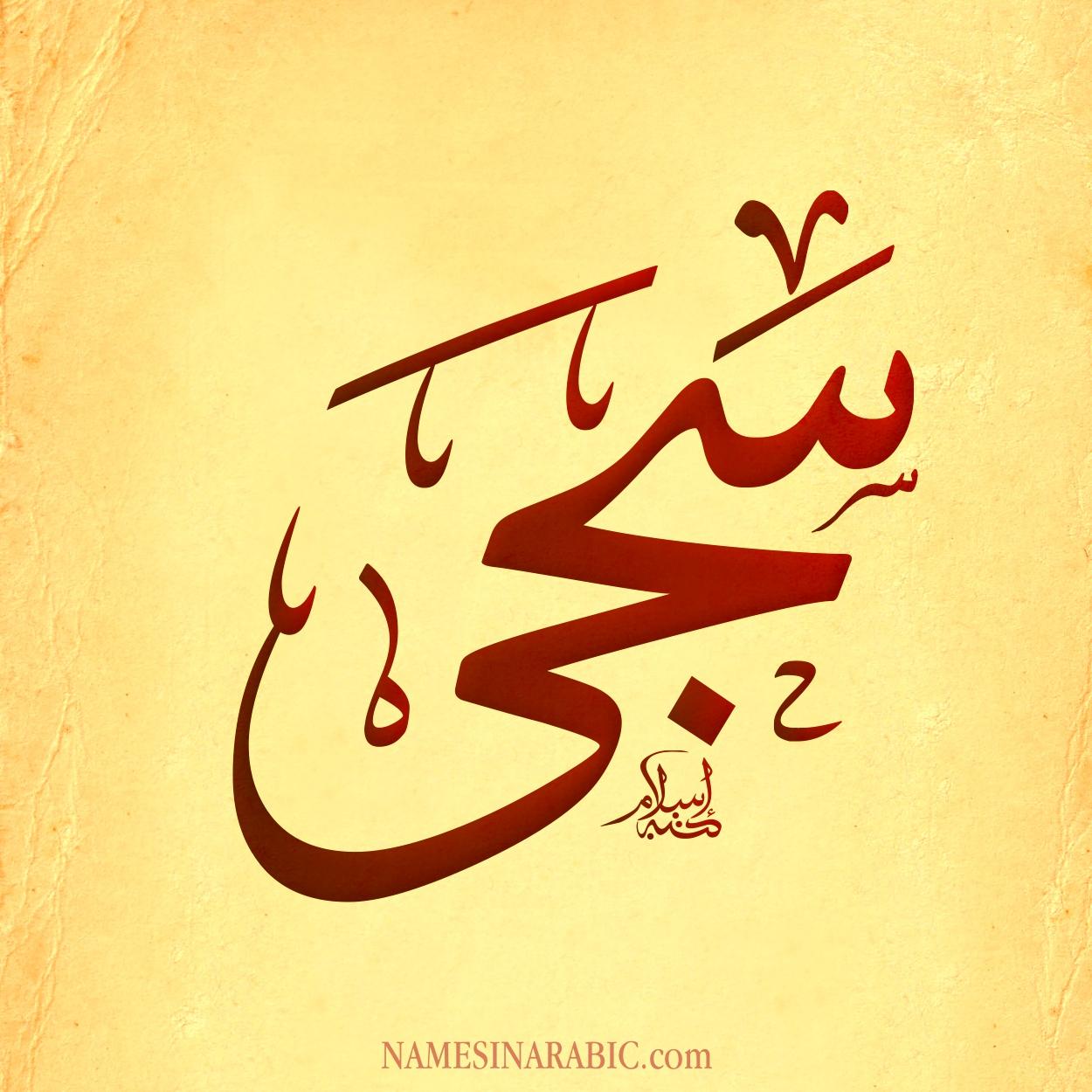 صورة معنى سجى , اسم من القران الكريم له معنى عظيم 3091 1